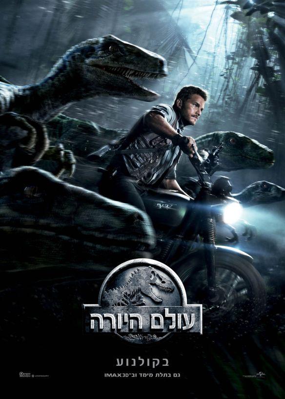 jurassicworld_poster